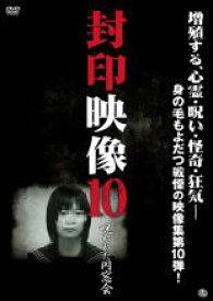 【中古】DVD▼封印映像 10 呪われた同窓会▽レンタル落ち ホラー