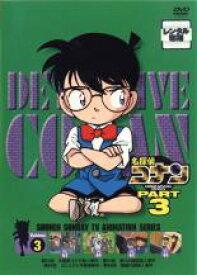【中古】DVD▼名探偵コナン PART3 vol.3(第63話〜第66話)▽レンタル落ち