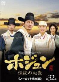 【中古】DVD▼ホジュン 伝説の心医 ノーカット完全版 第32巻▽レンタル落ち 韓国