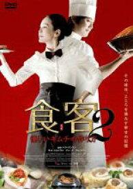 【中古】DVD▼食客2 優しいキムチの作り方【字幕】▽レンタル落ち 韓国