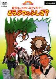 【中古】DVD▼岩合さんがおしえてくれた!どうぶつのふしぎ?▽レンタル落ち