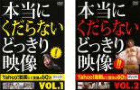 2パック【中古】DVD▼本当にくだらないどっきり映像(2枚セット)Vol.1、2▽レンタル落ち 全2巻