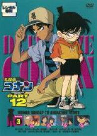 【中古】DVD▼名探偵コナン PART12 vol.3▽レンタル落ち