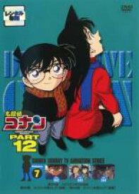 【中古】DVD▼名探偵コナン PART12 Vol.7▽レンタル落ち