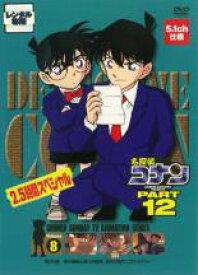 【中古】DVD▼名探偵コナン PART12 vol.8▽レンタル落ち