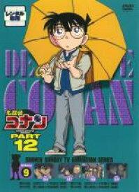 【中古】DVD▼名探偵コナン PART12 vol.9▽レンタル落ち