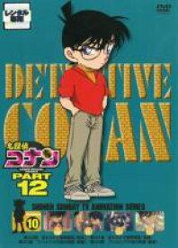 【中古】DVD▼名探偵コナン PART12 vol.10▽レンタル落ち