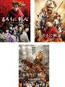 【バーゲンセールケース 無】全巻セット【中古】DVD▼るろうに剣心(3枚セット)1、京都大火編、伝説の最期編▽レンタル…