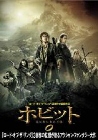【中古】DVD▼ホビット 竜に奪われた王国▽レンタル落ち