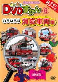 【中古】DVD▼わくわく DVDずかん 6 いろいろな消防車両編▽レンタル落ち
