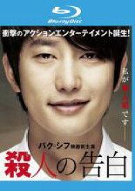 【中古】Blu-ray▼殺人の告白 ブルーレイディスク▽レンタル落ち 韓国