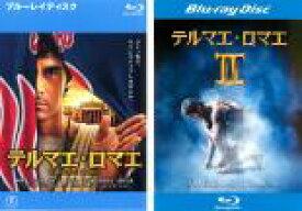 2パック【中古】Blu-ray▼テルマエ・ロマエ ブルーレイディスク(2枚セット)1、2▽レンタル落ち 全2巻