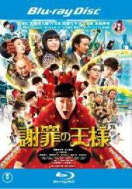 【バーゲンセールケースなし】【中古】Blu-ray▼謝罪の王様 ブルーレイディスク▽レンタル落ち