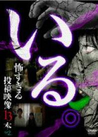 【中古】DVD▼いる。 怖すぎる投稿映像13本 2▽レンタル落ち ホラー