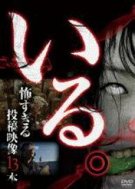 【中古】DVD▼いる。 怖すぎる投稿映像13本 1▽レンタル落ち ホラー