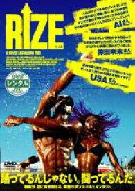 【中古】DVD▼RIZE ライズ【字幕】▽レンタル落ち