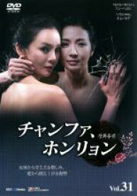 【中古】DVD▼チャンファ、ホンリョン 31【字幕】▽レンタル落ち 韓国