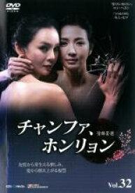 【中古】DVD▼チャンファ、ホンリョン 32【字幕】▽レンタル落ち 韓国