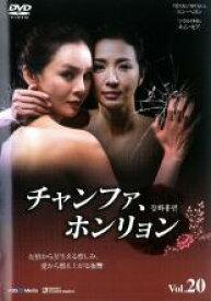 【中古】DVD▼チャンファ、ホンリョン 20【字幕】▽レンタル落ち 韓国