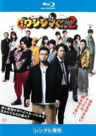 【中古】Blu-ray▼映画 闇金ウシジマくん Part2 ブルーレイディスク▽レンタル落ち