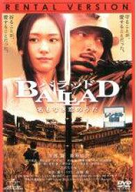 【中古】DVD▼BALLAD バラッド 名もなき恋のうた▽レンタル落ち 時代劇