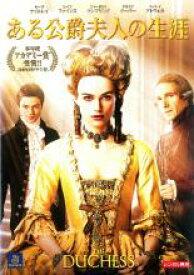 【バーゲンセール】【中古】DVD▼ある公爵夫人の生涯▽レンタル落ち