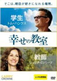 【中古】DVD▼幸せの教室▽レンタル落ち