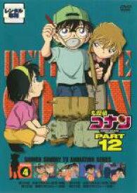 【中古】DVD▼名探偵コナン PART12 vol.4(第329話〜第332話)▽レンタル落ち