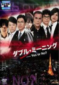 【バーゲンセール】【中古】DVD▼ダブル・ミーニング Yes or No?▽レンタル落ち