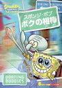 【バーゲンセールケースなし】【中古】DVD▼スポンジ・ボブ ボクの相棒▽レンタル落ち
