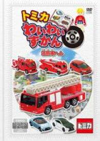 【中古】DVD▼トミカわいわいずかん 消防車へん▽レンタル落ち