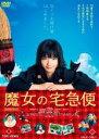【中古】DVD▼魔女の宅急便▽レンタル落ち