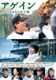 【中古】DVD▼アゲイン 28年目の甲子園▽レンタル落ち