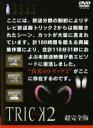 【中古】DVD▼TRICK トリック2 超完全版 1(第1話〜第3話)▽レンタル落ち