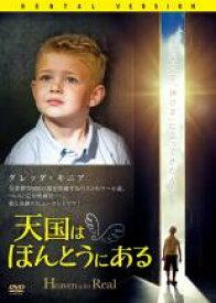 【バーゲンセール】【中古】DVD▼天国は、ほんとうにある▽レンタル落ち
