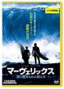 【バーゲンセールケースなし】【中古】DVD▼マーヴェリックス 波に魅せられた男たち▽レンタル落ち