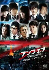 【中古】DVD▼アンフェア the special ダブル・ミーニング 連鎖▽レンタル落ち