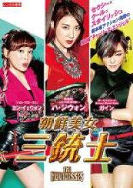 【中古】DVD▼朝鮮美女三銃士【字幕】▽レンタル落ち 韓国