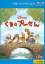 【バーゲンセール】【中古】Blu-ray▼くまのプーさん ブルーレイディスク▽レンタル落ち ディズニー