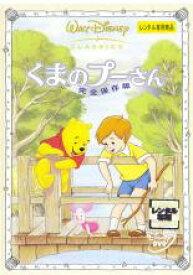 【中古】DVD▼くまのプーさん 完全保存版▽レンタル落ち ディズニー