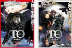 【バーゲンセール】全巻セット2パック【中古】DVD▼TO トゥー(2枚セット)楕円軌道、共生惑星▽レンタル落ち