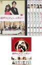 全巻セット【送料無料】【中古】DVD▼謎解きはディナーのあとで(7枚セット)第1話〜第10話+スペシャル▽レンタル落ち