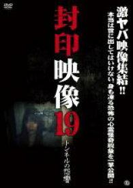 【中古】DVD▼封印映像 19 トンネルの怨響▽レンタル落ち ホラー