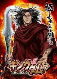 【中古】DVD▼キングダム 十六(第30話、第31話)▽レンタル落ち