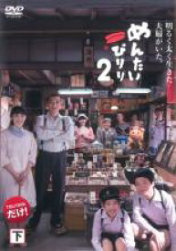 【中古】DVD▼めんたいぴりり 2 下▽レンタル落ち