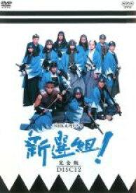 【中古】DVD▼NHK大河ドラマ 新選組! 完全版 DISC12(第44話〜第47話)▽レンタル落ち 時代劇