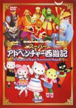 【中古】DVD▼サンリオファミリーミュージカル スーパー アドベンチャー西遊記▽レンタル落ち