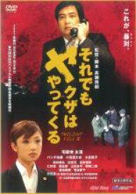 【中古】DVD▼それでもヤクザはやってくる TWILIGHT FILE 4▽レンタル落ち