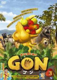 【中古】DVD▼GON ゴン 3(5話、6話)▽レンタル落ち