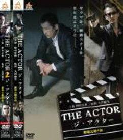 2パック【中古】DVD▼THE ACTOR ジ・アクター(2枚セット)1、2▽レンタル落ち 全2巻 極道 任侠